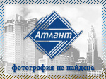 """,""www.atlcom.ru"